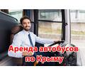 Пассажирские перевозки в Симферополе, аренда автобусов – Трансавто-7 - Пассажирские перевозки в Крыму