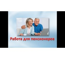 Работа для пенсионеров, студентов и девушек в декрете - Работа на дому в Партените