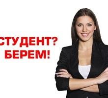 Подработка студентам в офисе. - Продавцы, кассиры, персонал магазина в Симферополе