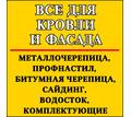 Все для кровли и фасада -качественные кровельные материалы, комплектующие к кровле,  доступные цены! - Кровельные материалы в Крыму