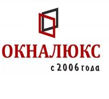 Алюминиевые окна ALUTECH от компании ОКНАЛЮКС - Окна в Севастополе