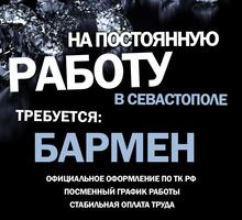 Опытный БАРМЕН! - Бары / рестораны / общепит в Севастополе