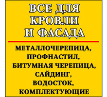 Все для кровли и фасада -качественные кровельные материалы. Комплектующие к кровле! Доступные цены! - Кровельные материалы в Крыму