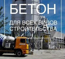 Бетон всех марок от Крым Мост Конструкции. - Бетон, раствор в Бахчисарае