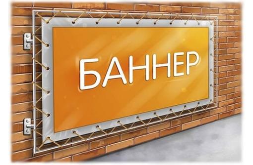 Дизайн баннера - Реклама, дизайн, web, seo в Севастополе