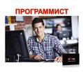 Программист г. Севастополь - ИТ, компьютеры, интернет, связь в Севастополе