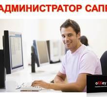 Администратор САПР г. Севастополь - IT, компьютеры, интернет, связь в Севастополе