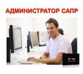 Администратор САПР г. Севастополь - ИТ, компьютеры, интернет, связь в Севастополе