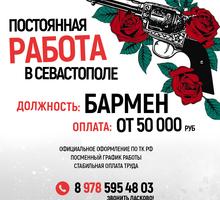Харизматичный БАРМЕН! - Бары / рестораны / общепит в Севастополе