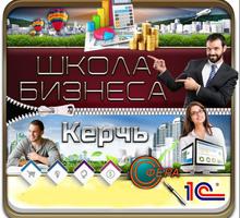 Профессиональные курсы в Керчи – УЦ «Сфера»: отличная база для вашей карьеры! - Курсы учебные в Крыму