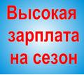 В компанию по доставке еды Fidele требуются сотрудники! - Бары / рестораны / общепит в Симферополе