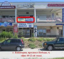 Оценка Недвижимости в Саках! Судебная строительно-техническая экспертиза! - Услуги по недвижимости в Крыму