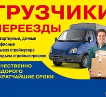 Услуги грузчика - Услуги грузчиков в Симферополе