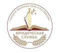 Юридическая помощь во взаимодействии с МВД, ФССП, ФНС, ПФР, органов опеки и попечительства - Юридические услуги в Севастополе