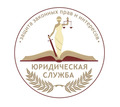 Юридическое сопровождение деятельности ИП и ООО - Юридические услуги в Севастополе