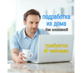 Работа, подработка на дому - Работа на дому в Симферополе