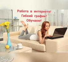 Набор онлайн сотрудников без опыта - Без опыта работы в Феодосии