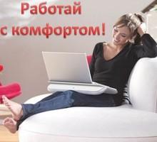 Подработка дома! Консультант - Работа на дому в Форосе
