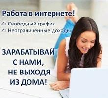Подработка, дополнительный доход - Работа на дому в Армянске