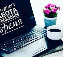 Менеджер по работе с клиентами - Частичная занятость в Симферополе