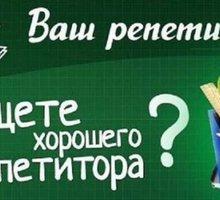 Подготовлю к ЕГЭ, преподаватель математики - Репетиторство в Севастополе