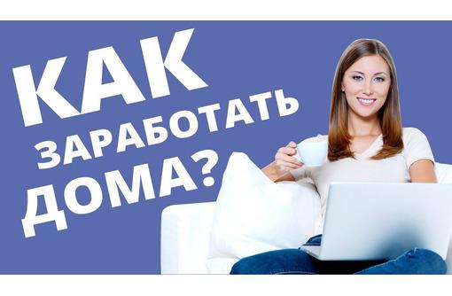 Работники удаленно на постоянной основе - Работа на дому в Севастополе