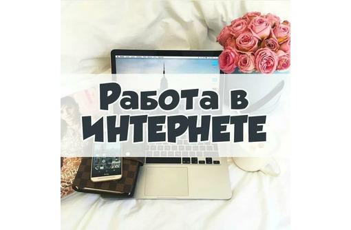 Удаленная работа для женщин в интернете/без навыков - Работа на дому в Севастополе