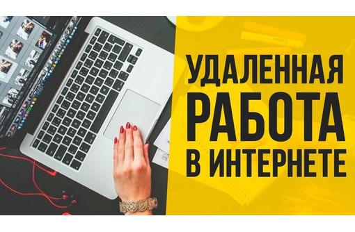 Консультант-оператор на ПК/работа в декрете/с обучением/без опыта - Работа на дому в Севастополе