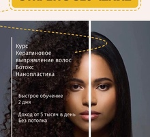 Курсы кератинового выпрямления волос / Ботокс / Нанопластика - Курсы учебные в Севастополе