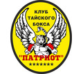 ТАЙСКИЙ БОКС - МУАЙТАЙ - Детские спортивные клубы в Евпатории