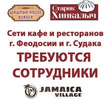 Требуются сотрудники в сеть кафе и ресторанов г.Феодосии и г.Судак - Бары / рестораны / общепит в Феодосии