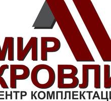 Кровельные и фасадные материалы, Коктебель. - Кровельные материалы в Крыму