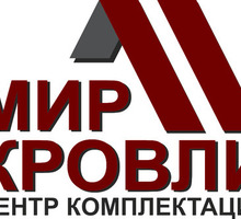 Кровельные и фасадные материалы в Приморском. - Кровельные материалы в Приморском