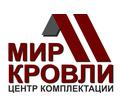 Кровельные и фасадные материалы в Приморском. - Кровельные материалы в Крыму