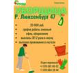 Уборщица на Р. Люксембург - Сервис и быт / домашний персонал в Севастополе