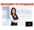 Менеджер по продажам г. Севастополь - Менеджеры по продажам, сбыт, опт в Севастополе