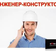 Инженер-конструктор г. Севастополь - Строительство, архитектура в Севастополе
