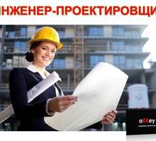 Инженер-проектировщик г. Севастополь - Строительство, архитектура в Севастополе