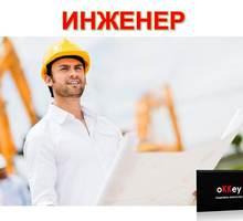Инженер ПГС  пгт. Черноморское Крым - Строительство, архитектура в Евпатории