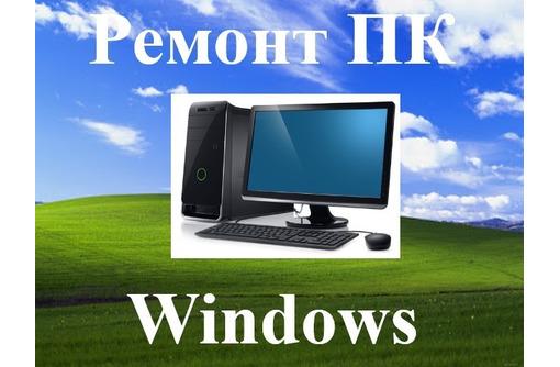 Ремонт компьютеров, фото — «Реклама Севастополя»
