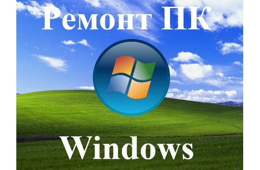 Установка Windows - Компьютерные услуги в Севастополе