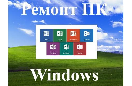 Установка программ - Компьютерные услуги в Севастополе