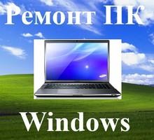 Ремонт ноутбуков - Компьютерные услуги в Севастополе