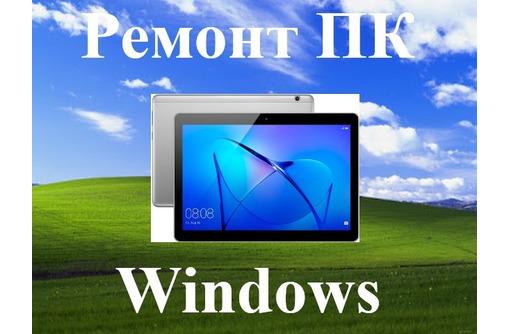 Ремонт планшетов - Компьютерные услуги в Севастополе