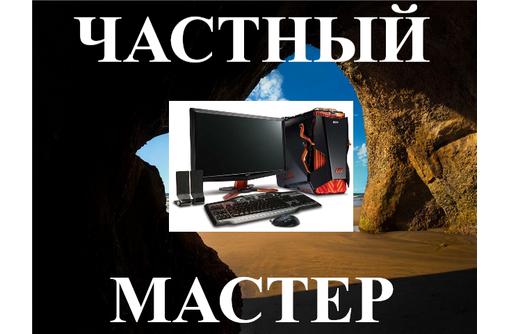 Ремонт компьютеров на дому - Компьютерные услуги в Севастополе