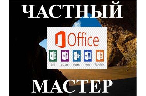 Установка программ на дому - Компьютерные услуги в Севастополе