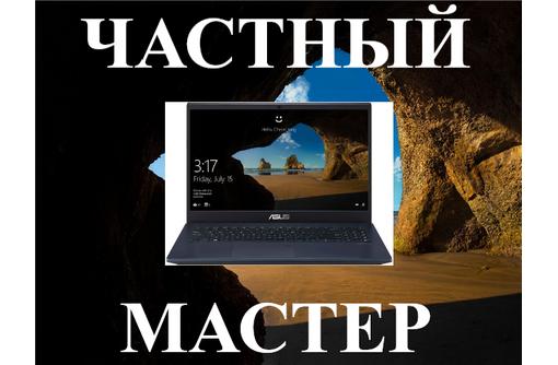 Ремонт ноутбуков на дому - Компьютерные услуги в Севастополе