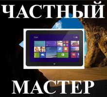 Ремонт планшетов на дому - Компьютерные услуги в Севастополе