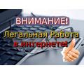 Работа или подработка из дома. - Без опыта работы в Севастополе