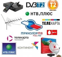 Установка, настройка, ремонт Спутникового и цифрового Т2 оборудования - Спутниковое телевидение в Симферополе
